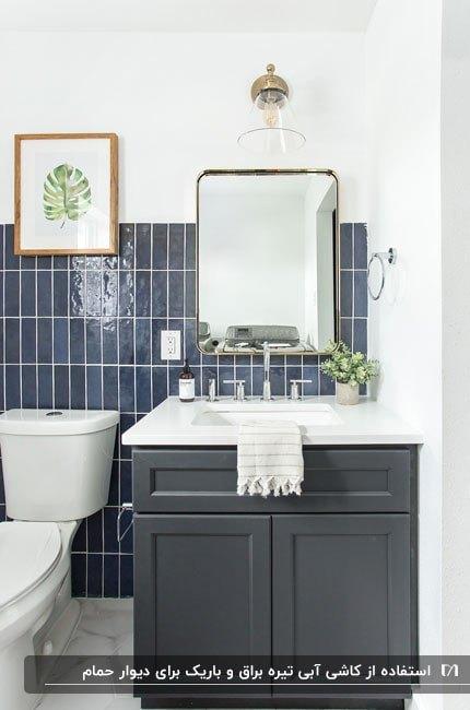 استفاده از کاشی های آبی تیره براق برای دیوار حمام و روشویی هم رنگ آن