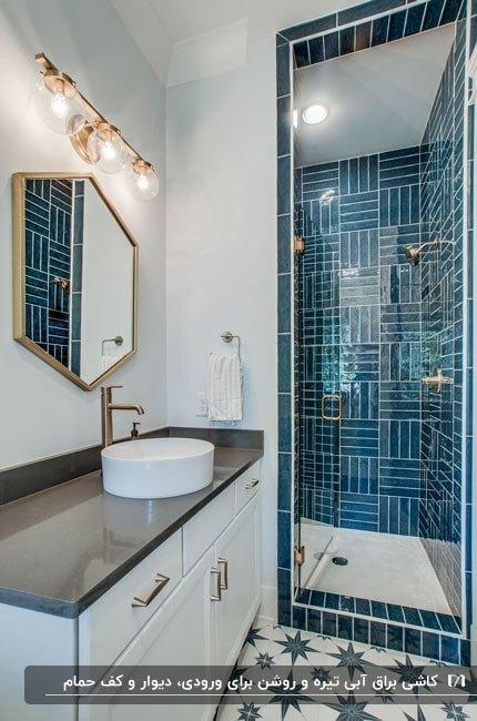 حمامی با کاشی های براق آبی تیره و روشن