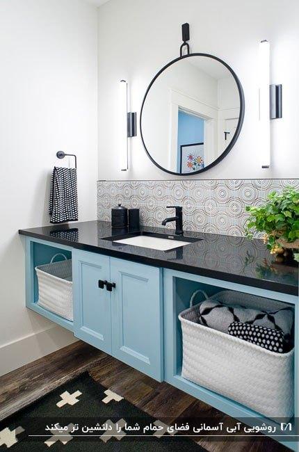 حمامی با روشویی آبی آسمانی و آینه گرد