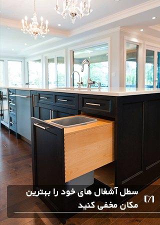 آشپزخانه با کابینت های چوبی تیره و سطل اشغال کشویی