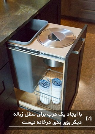 سطل آشغال کشویی برای زباله خیس و حوله آشپزخانه