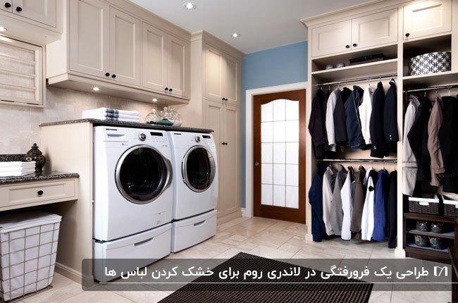 لاندری رومی با دو ماشین لباسشویی و یک فرورفتگی برای خشک کردن لباس