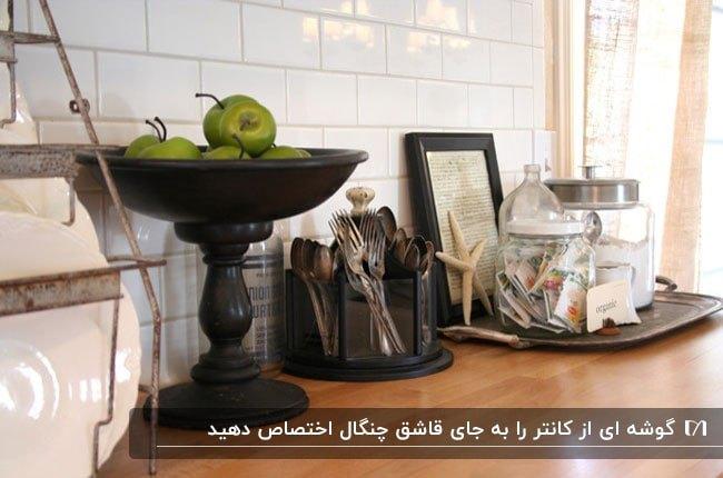 گوشه ای اختصاصی از کانتر آشپزخانه برای جاقاشقی و میوه خوری مشکی