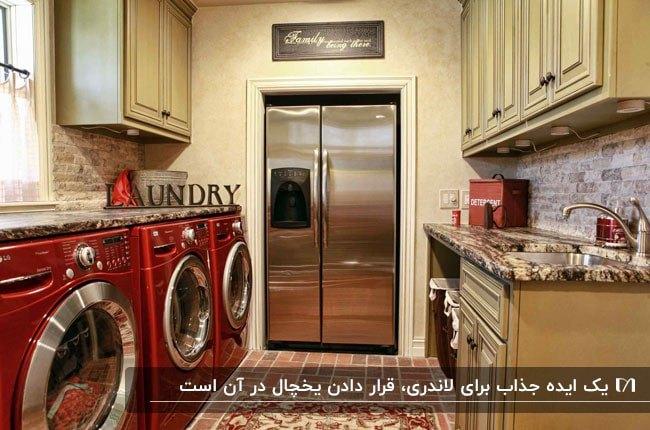 تصویر یک لاندری روم با سه ماشین لباسشویی قرمز و یک یخچال سیلور