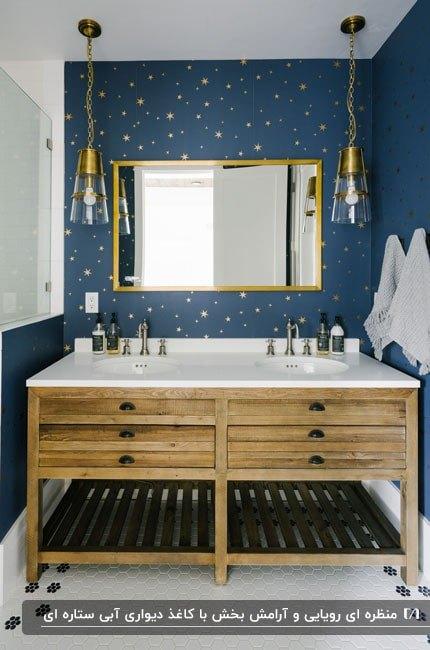 حمامی با کاغذ دیواری های آبی ستاره دار و آینه