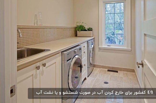 رختشویخانه ای با دو لباسشویی سیلور و یک راه خروج آب روی کف