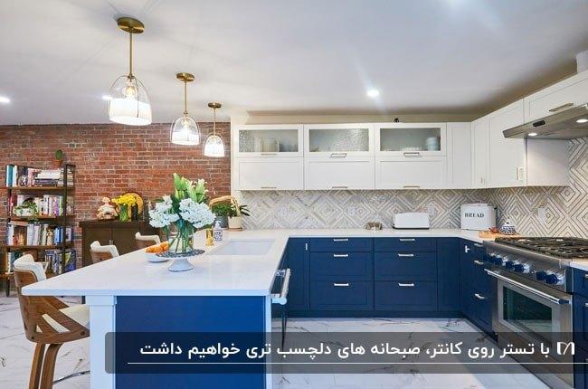 آشپزخانه باکابینت های سفید و آبی و یک تستر سفید روی کانتر