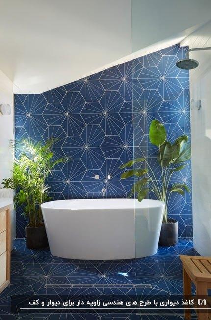 حمامی سفید و آبی رنگ با کاشی های طرحدار هندسی زاویه دار برای دیوار و کف