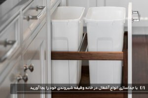 دو عدد سطل آشغال کشویی در کابینت های سفید
