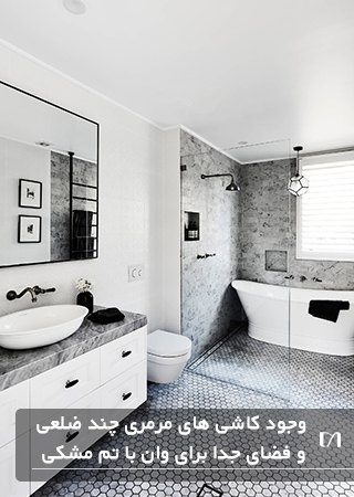 حمام با تم رنگی مشکی سفید و وان در فضای جدا