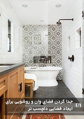 وان و میز توالت چوبی در فضاهای جداگانه در حمام
