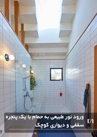 پنجره سقفی و دیواری برای ورود نور طبیعی به حمام
