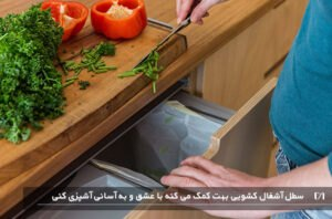 تخته سبزی خورد کن و سطل اشغال کشویی و کابینت چوبی