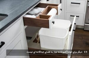 حوله آشپزخانه در کابینت سطل آشغال کشویی