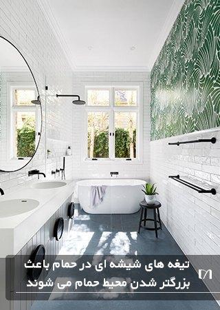 حمامی با شیرآلات مشکی و مات و پنجره نورگیر عالی