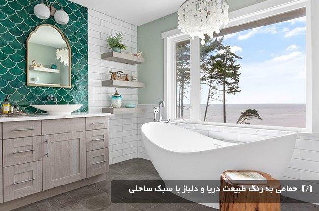حمامی با سبک ساحلی و بسیار پر نور