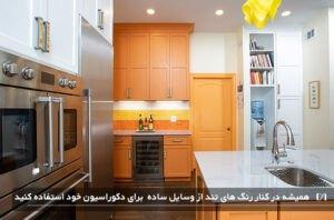 آشپزخانه ای به رنگ نارنجی با فر