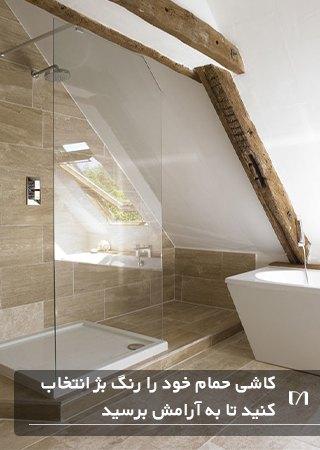 حمام با کاشی های بسیار بزرگ و رنگ بژ