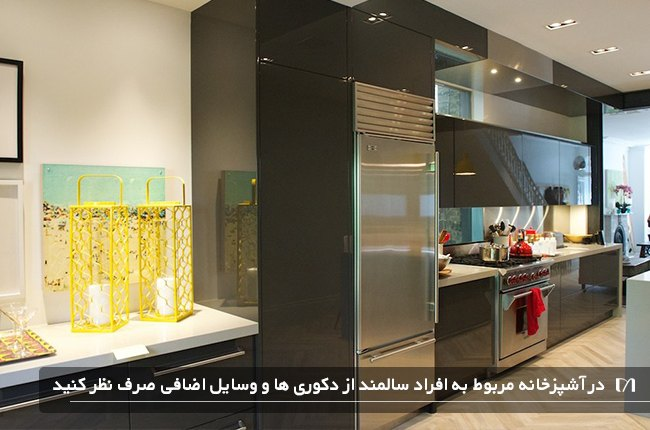 آشپزخانه ای مناسب برای افراد مسن به رنگ نوک مدادی و دکوریجات