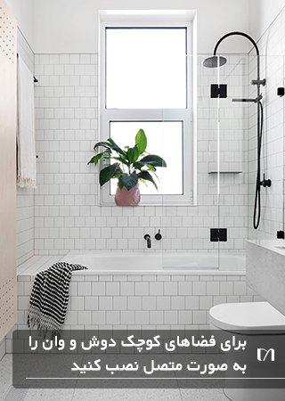 وان و دوش آب متصل برای حمام های کوچک