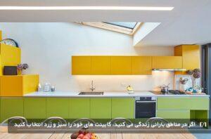 آشپزخانه ای با ترکیب رنگی سبز و زرد
