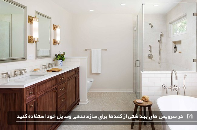 وجود کمدهای بسیار بزرگ با آینه در حمام