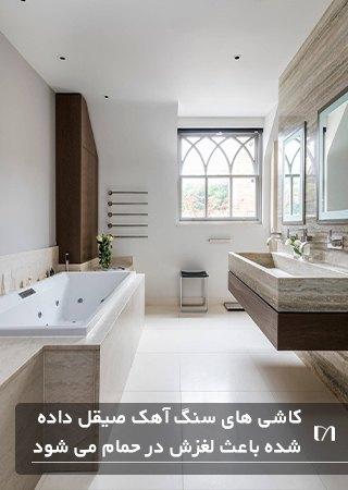 حمامی با کاشی های آهکی مات