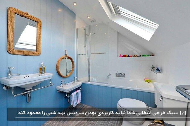 حمامی با رنگ آبی و آینه قاب چوبی