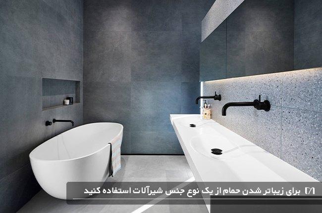 حمامی به سبک مدرن با شیرآلات مینیمالیستی