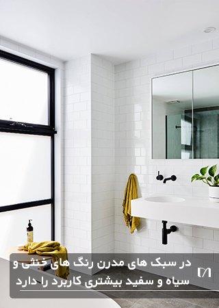 حمام به سبک مدرن با میزتوالت معلق