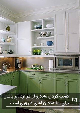 آشپزخانه ای با کابینت های سبز پسته ای با مایکروفر در ارتفاع پایین