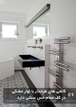 کاشی های سنتی با نوار مشکی در حمام