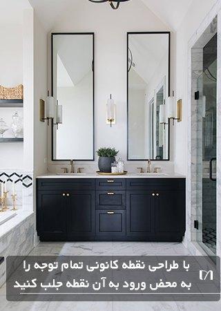 حمامی با آینه های بزرگ و کمد چوبی