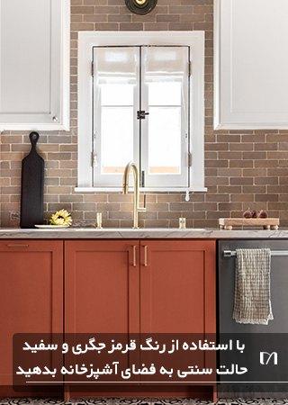 آشپزخانه ای با کابینت های جگری و سفید و پنجره بزرگ