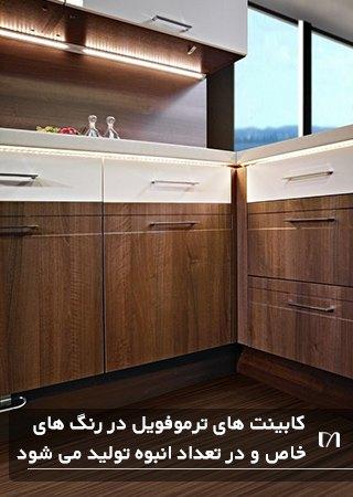 سبک ترموفویل برای کابینت آشپزخانه ای به رنگ قهوه ای روشن