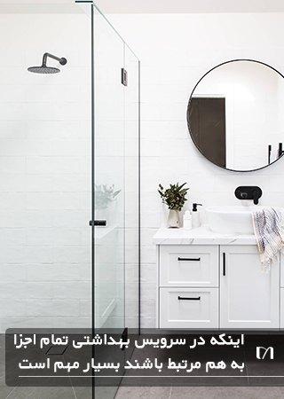 حمامی به رنگ سفید و مشکی با آینه گرد