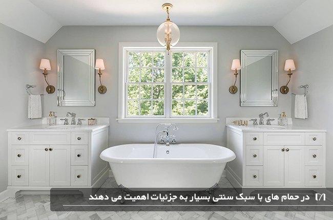 حمامی به رنگ سفید با وان و دو میز توالت بزرگ