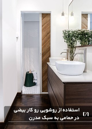 میزتوالت با روشویی رو کار بیضی زیبا
