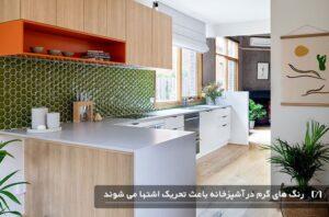 آشپزخانه ای با تناژ رنگی گرم و جذاب