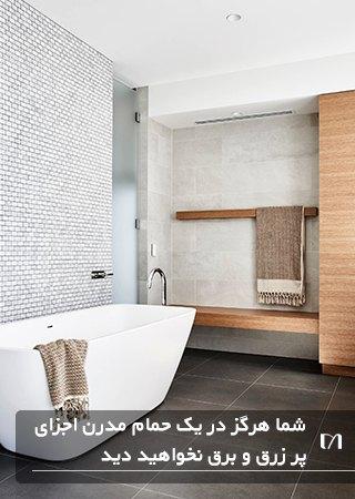 حمامی به سبک مدرن با وان بزرگ و حوله آویزان