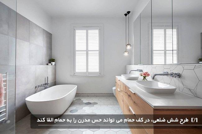 حمامی با کاشی های شش ضلعی و وان بزرگ