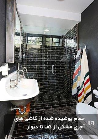 حمامی با کاشی های کف و دیوار آجری مشکی