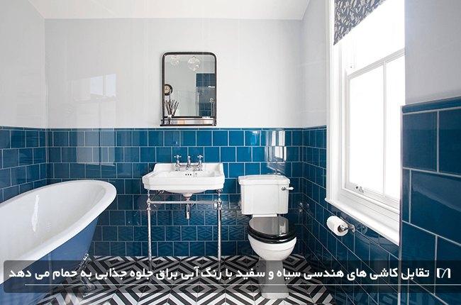 حمامی با کاشی های آبی براق و پنجره بزرگ