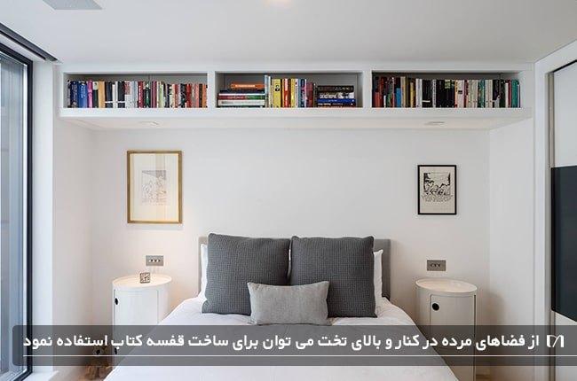 برای اتاق های بی روح و سرد وجود شلف کتاب برای اتاق خواب ضروری است