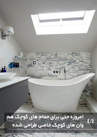 تصویر وان کوچک در یک حمام با فضای کم