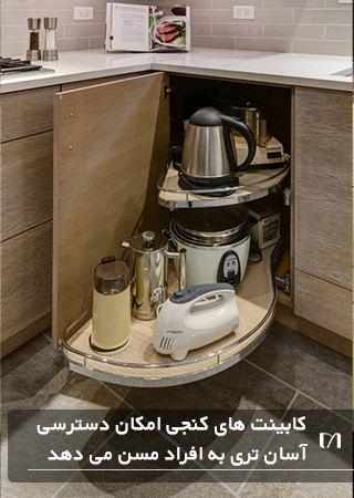 کابینت کنجی نیم دایره و کشویی و وسایل برقی آشپزخانه