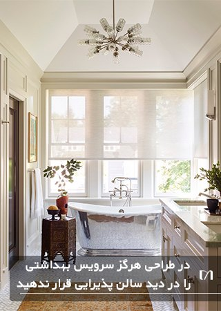 تصویری از یک حمام زیبا با وان بزرگ و پنجره های بزرگ