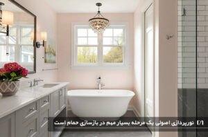 تصویر حمامی که با لوستر و دیوارکوب های زینتی نورپردازی شده