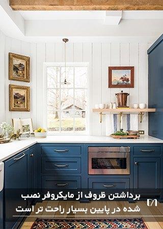 آشپزخانه ای با کابینت های آبی نفتی بسیار زیبا و شکیل