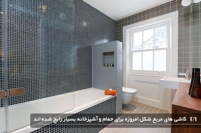 حمامی با کاشی های مربعی کوچک و بسیار زیبا